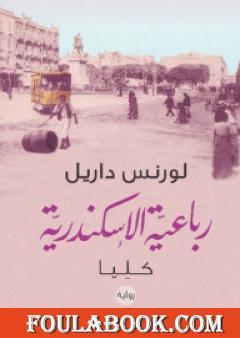 رباعية الإسكندرية 4 - كليا