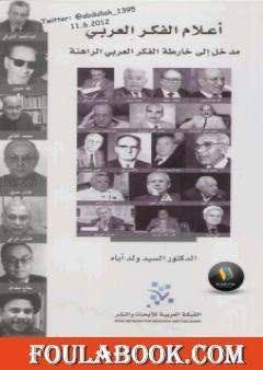 أعلام الفكر العربي