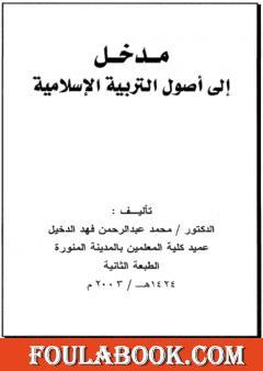 مدخل إلى أصول التربية الإسلامية