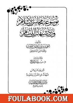 موسوعة محاسن الإسلام ورد شبهات اللئام - المجلد الخامس: تابع  شبهات علوم القرآن
