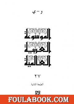 الموسوعة العربية العالمية - المجلد السابع والعشرون: و - ي