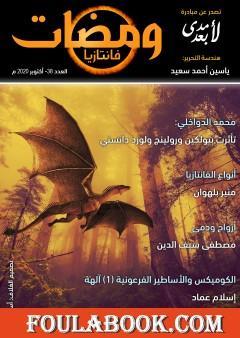 ومضات 38 - فانتازيا