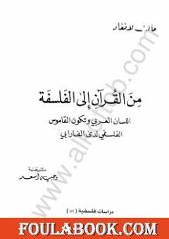 من القرآن إلى الفلسفة