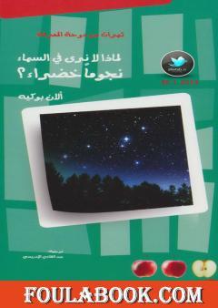 لماذا لا نرى في السماء نجومًا خضراء؟