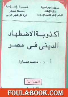أكذوبة الاضطهاد الديني في مصر