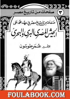 صفحة من تاريخ مصر في عهد محمد علي - الجيش المصري البري والبحري
