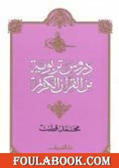 دروس تربوية من القرآن الكريم