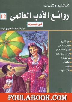 روائع الأدب العالمي في كبسولة جـ 12