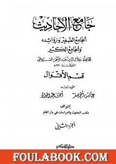 جامع الأحاديث - الجامع الصغير وزوائده والجامع الكبير - قسم الأقوال - الجزء الثاني