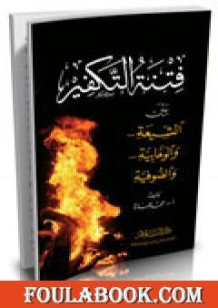 فتنة التكفير بين الشيعة والوهابية والصوفية