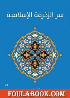 سر الزخرفة الإسلامية