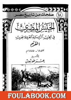 الجيش المصري في الحرب الروسية المعروفة بحرب القرم 1853 - 1855 م