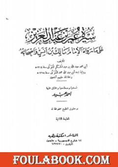 سيرة عمر بن عبد العزيز