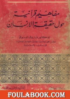 مفاهيم قرآنية حول حقيقة الإنسان