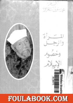 المرأة والرجل وخصوم الإسلام