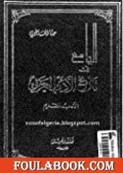 الجامع في تاريخ الأدب العربي - الأدب القديم