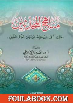 مناهج المحدثين مالك وأحمد وابن خزيمة وابن حبان والحاكم والطبراني