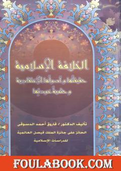 الخلافة الاسلامية :حقيقتها وأصولها الإعتقادية وحتمية عودتها