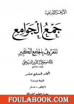 جمع الجوامع المعروف بالجامع الكبير - المجلد السابع عشر