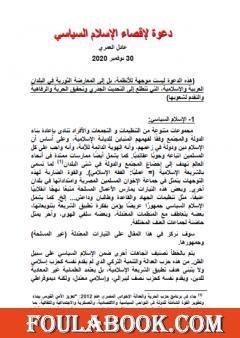 دعوة لإقصاء الإسلام السياسي