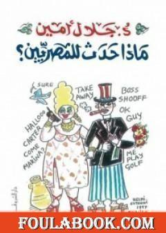 ماذا حدث للمصريين؟