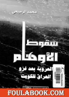 سقوط الأوهام - العروبة بعد غزو العراق للكويت
