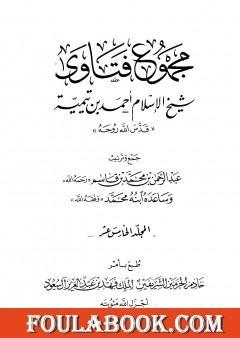 مجموع فتاوى شيخ الإسلام أحمد بن تيمية - المجلد الخامس عشر: التفسير ـ من سورة الأعراف إلى سورة الزمر
