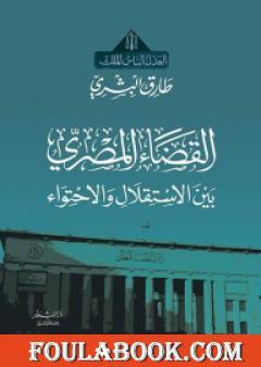 القضاء المصري بين الاستقلال والاحتواء