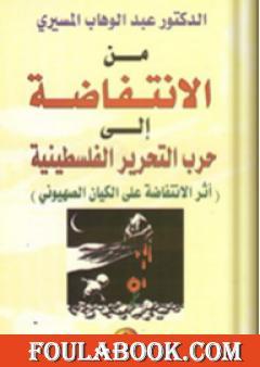 من الإنتفاضة إلى حرب التحرير الفلسطينية - أثر الإنتفاضة على الكيان الصهيوني