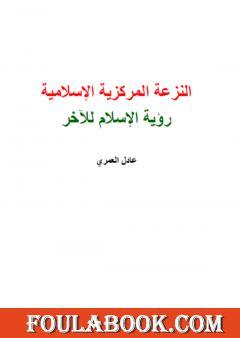 النزعة المركزية الإسلامية - رؤية الإسلام للآخر