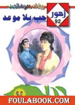 حب بلا موعد - سلسلة زهور
