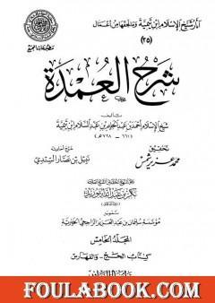 شرح العمدة -المجلد الخامس: تابع الحج - الفهارس