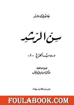 دروب الحرية 1 - سن الرشد