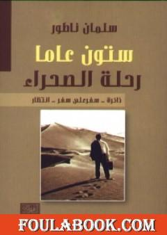 ستون عاماً رحلة الصحراء