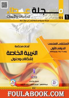 مجلة عطاء للدراسات والأبحاث - العدد الأول
