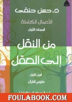 من النقل إلى العقل - الجزء الأول - علوم القرآن
