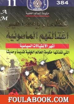 عظماء ومشاهير اغتالتهم الماسونية - نسخة مخفضة