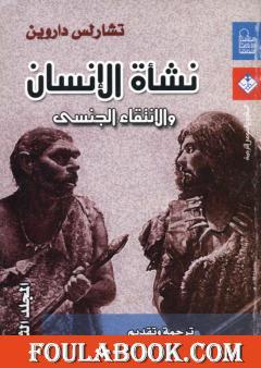 نشأة الإنسان والانتقاء الجنسي - المجلد الثاني