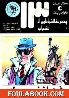 فئران نيويورك - مجموعة الشياطين ال 13