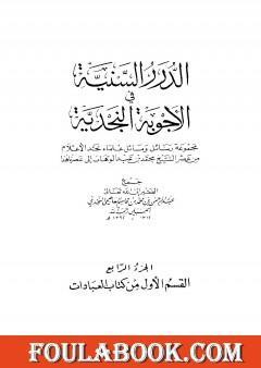 الدرر السنية في الأجوبة النجدية - المجلد الرابع