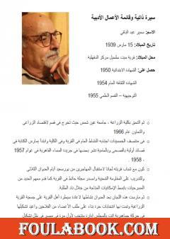 السيرة الذاتية وقائمة الأعمال الأدبية للمبدع سمير عبد الباقي