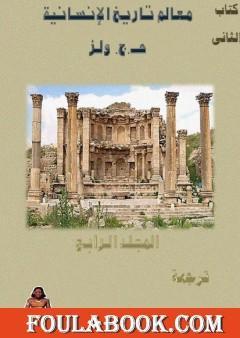 معالم تاريخ الإنسانية - المجلد الرابع