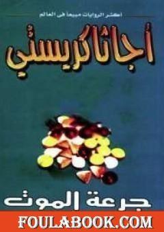 جرعة الموت