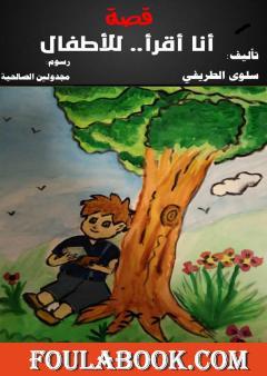 قصة أنا أقرأ - للأطفال