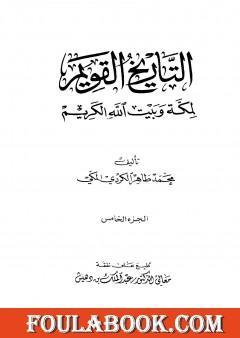التاريخ القويم لمكة وبيت الله الكريم - الجزء الخامس