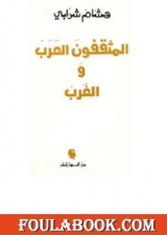 المثقفون العرب والغرب