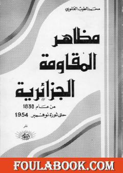 مظاهر المقاومة الجزائرية 1830- 1954م