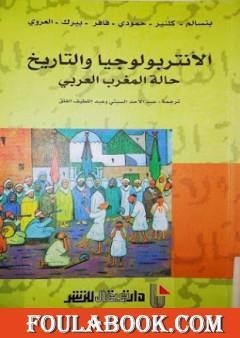 الأنتروبولوجيا والتاريخ - حالة المغرب العربي
