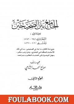 الجامع بين الصحيحين للإمامين البخاري ومسلم - الجزء الثاني