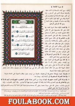 تفسير الجلالين ولباب النقول في أسباب النزول على هامش القرآن الكريم
